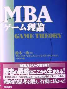 Mba Theory by Quot Mba Theory Quot Inc 1999 Isbn 4 478 37242 X