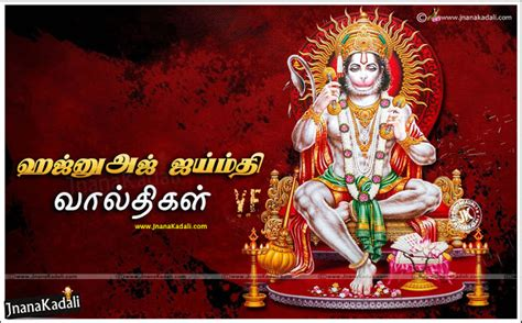 hanuman jayanti 2016 best wishes tamil happy hanuman jayanti quotes greetings wishes