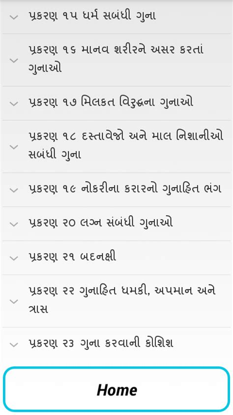 ipc section list in hindi ipc indian penal code ipc gujarati application indian