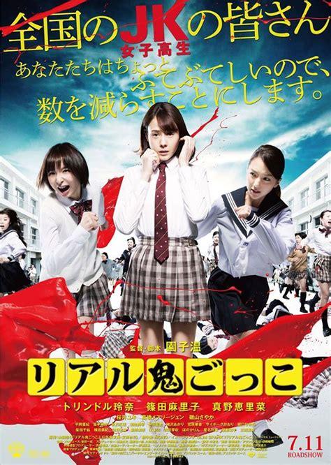 film online riaru onigokko فيلم مترجم tag riaru onigokko