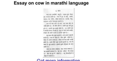 Essay On Garden In Marathi Language by Essay On Cow In Marathi Language Docs