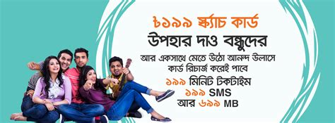 Mb Gift Card - banglalink gift card 199 tk only with 699mb internet 199 minutes new sim offer