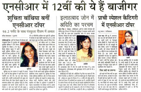 CBSE Class XII - Toppers of Delhi NCR Details