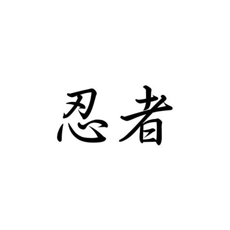tattoo japanese text japanese symbol for ninja liked on polyvore featuring text