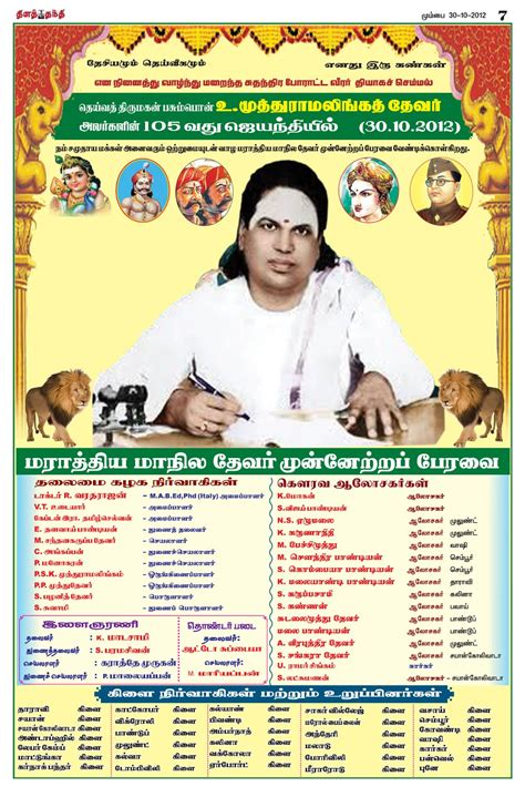 thaver songs about pasumpon muthuramalinga thevar free mp3 song mp4