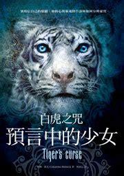 tiger s curse book 1 in the tiger s curse series 虎 tigers tiger s curse