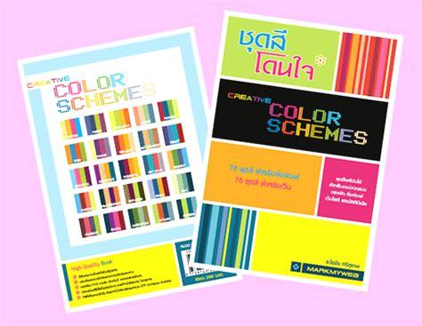 creative color schemes ช ดส โดนใจ creative color schemes