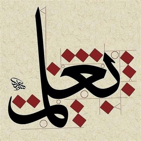 70 best islamic calligraphy images on