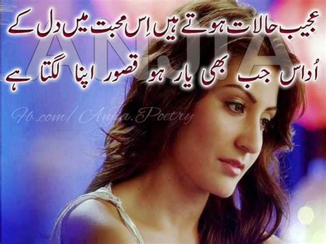 urdu shayari sms day aster romance love shayari urdu romantic shayari the