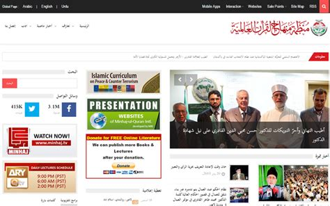 www minhaj org www minhaj org 28 images minhaj ul quran international