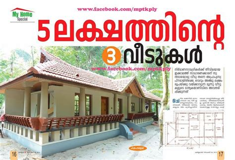 House Plans 4 Bedroom by Lovely Kerala Home Design In Just 5 Lakhs Low Budget
