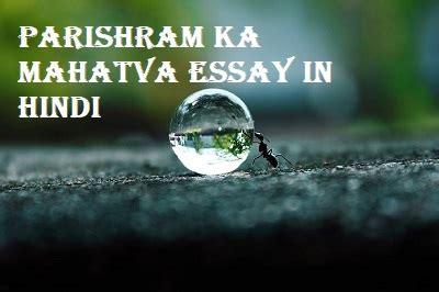 Parishram Essay In by पर श रम क महत व पर न ब ध Parishram Ka Mahatva Essay In