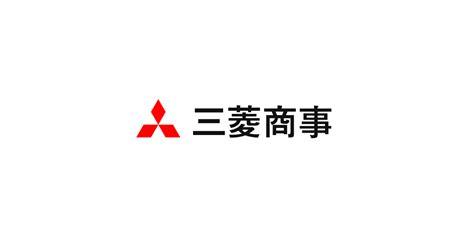 mitsubishi corporation 开拓 这个星球的未来 三菱商事株式会社