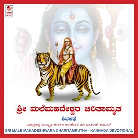 free download mp3 doel sumbang emen sri male mahadeshwara charitamrutha songs download sri