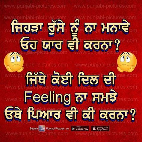 wallpaper whatsapp punjabi punjabi sad images for whatsapp whatsapp status images