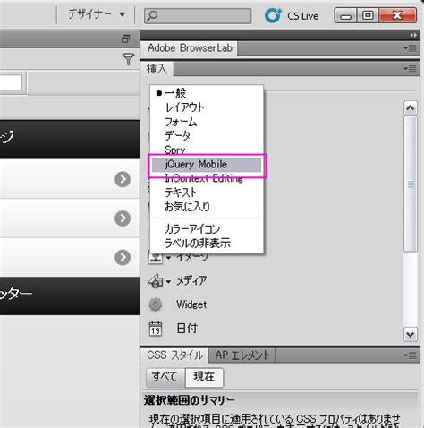 jquerymobile layout header jquery mobileでサクッと作るスマートフォン向けwebアプリの基本 it