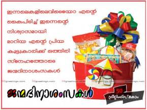 malayalam birthday wishes for brother from sister clipartsgram com