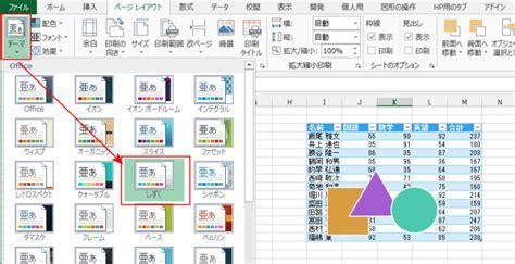 Themes In Excel 2013 | excel2013ではテーマの種類が変わりました エクセル2013基本講座