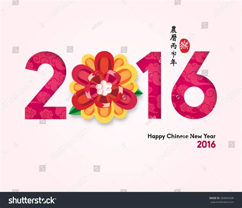 happy new year design vector happy new year 2016 vector design