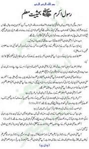 Prophet Muhammad Essay by Prophet Muhammad Essay Prophet Muhammad Prophet Muhammad Essay Essay On Pbuh A Level
