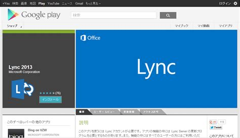 microsoft lync 2013 for android that depends lync lync 2013 for android がリリース
