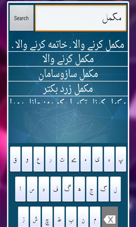 dictionary for mobile dictionary to urdu free mobile