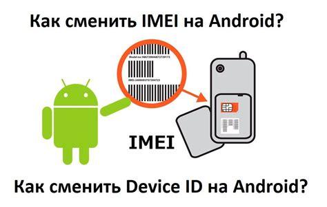 device id android как сменить imei на android как сменить device id на android