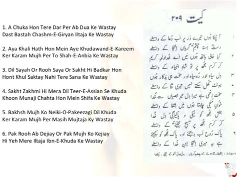 printable naat lyrics geet aur zaboor lyrics