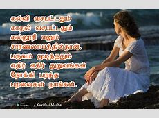 Kavithai Mazhai - Tamil kavithaigal and Heart Touching ... Instagram Quotes About Love