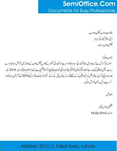 Official Letter In Urdu Sle Application In Urdu Employment Application