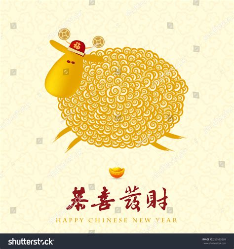new year sheep meaning new year greeting card with gold curly wealth