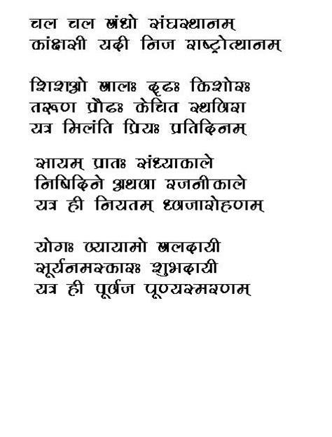 Chal Chal Bandho Sangh Sthanam | Geet Ganga