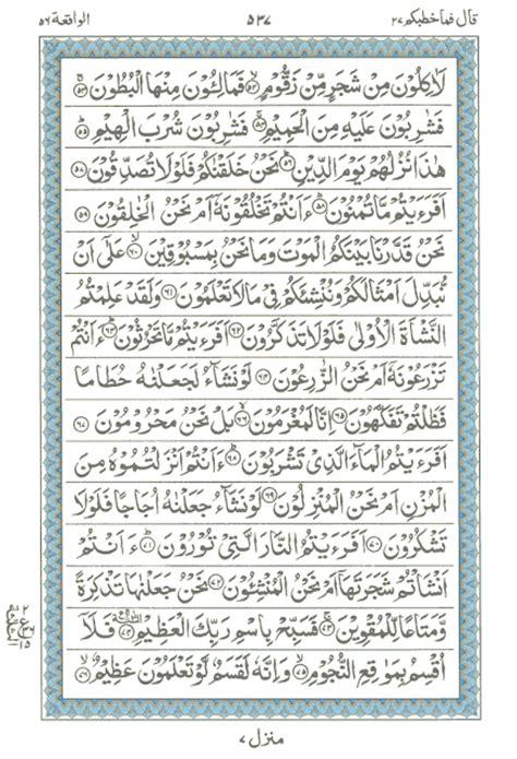 download quran in arabic text surah al waqiah read online surah waqiah arabic text