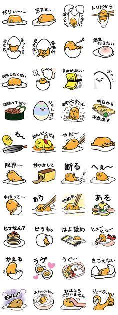 theme line gudetama free free hi def emojis from emojistickers com 233 moji