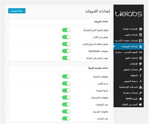 sahifa theme arabic قالب صحيفة الإخباري لوردبريس نجاح عالمي بأيدي عربية عالم