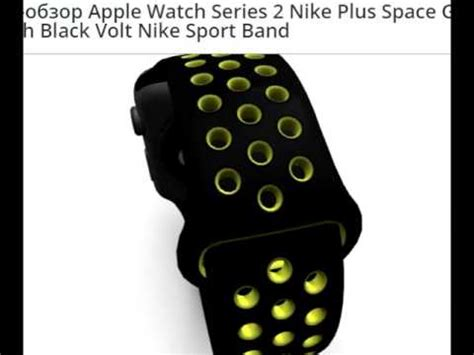 Apple Nike Series 2 Alum Space Gray With Black 42m apple series 2 nike plus space gray aluminum with black volt nike sport band