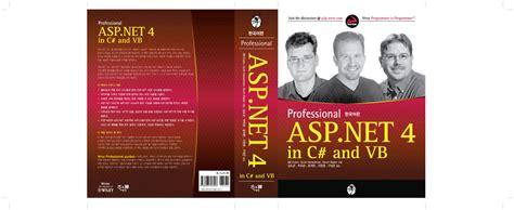 Professional Asp Net 4 In C And Vb 프리지아 랩 professional asp net 4 in c and vb 한국어판 출간