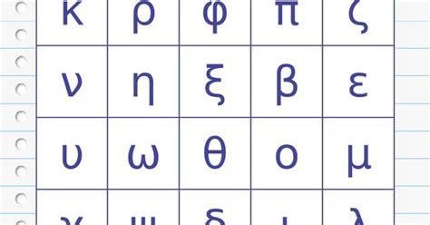printable greek alphabet bingo cards greek alphabet bingo classics greek school pinterest