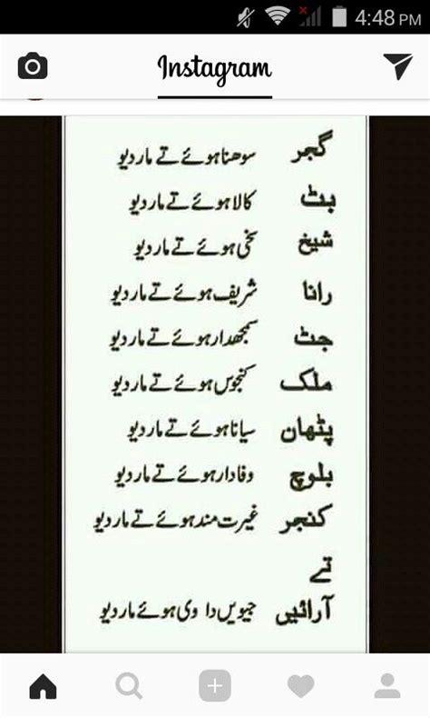 Detox Meaning In Punjabi by Kia Bolty Ho Samjhdaar Ho Kia Hay