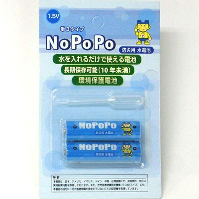 Presenting The Urine Powered Battery by Nopopo Rechargeable Urine Powered Battery