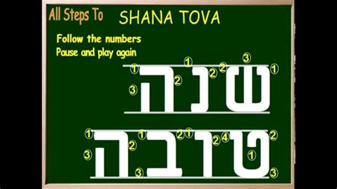how to write happy new year in hebrew 28 images how to