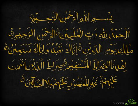 Poster Kaligrafi Surah Al Fatihah Pigura Hiasan Dinding Islami sura al fatiha by discoverislam on deviantart