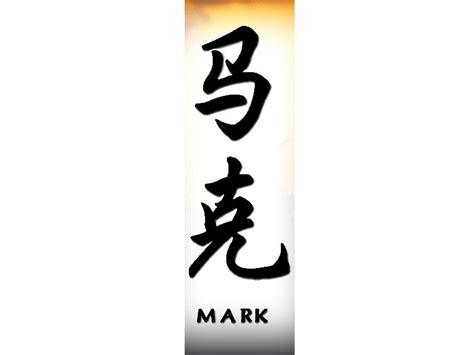 tattoo name mark name mark 171 chinese names 171 classic tattoo design 171 tattoo
