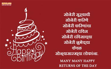 Birthday Quotes In Marathi Language Happy Birthday Messages Marathi Suvichar Marathi Quotes
