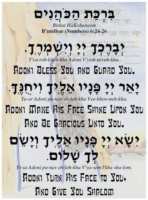Yiddish Wedding Blessing by 17 Best Images About Bible Hebrew Roots On