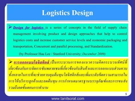 design logistics meaning ppt การจ ดการและออกแบบระบบโลจ สต กส ท แข งข นได