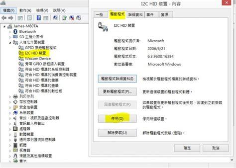 Asus Laptop Error Codes asus i2c hid device driver error