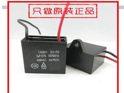 cbb61 fan capacitor suppliers cbb61 ceiling fan capacitor suppliers 28 images wholesale cbb61 ac motor ceiling fan