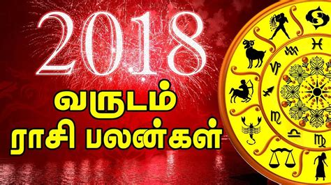 new year 2018 kavithai new year rasi palan 2018 in tamil 2018 varuda palangal ibc tamil