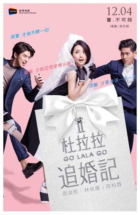 Go Lala Go 2 2015 Go Lala Go 2 2015 китайски хонконгски и тайвански филми Eastern Spirit